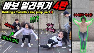 Prank) Long jump prank on female friends-part.3 As they do the long jump, we make a rip sound