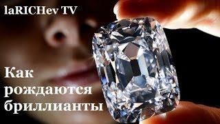 Как рождаются бриллианты.
