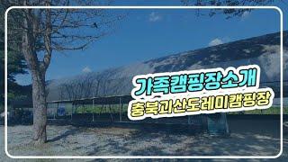충청도캠핑장/가족캠핑장/폐교캠핑장/명당자리추천