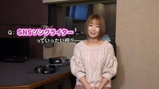 上野優華「SNSソングライター」として始動! 「SNSソングライター」とは、今までのアーティストの様に自分の思いを発信するのではなく、SNSを通じて集めた世の中の思いを ...