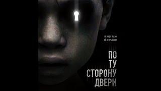 По ту сторону двери 2016 трейлер русский | Filmerx.Ru