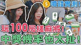 【噴錢實測#1】士林夜市玩100局 摸麻將 到底能帶走多少獎品? 連線送大娃娃|可可酒精