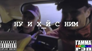 Ильич, Эльдар Джарахов, Макс +100500 – НУ И Х_Й С НИМ (55x55 Prod.)