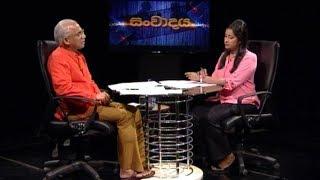 Sanwadaya - (2018-07-11) | ITN Thumbnail