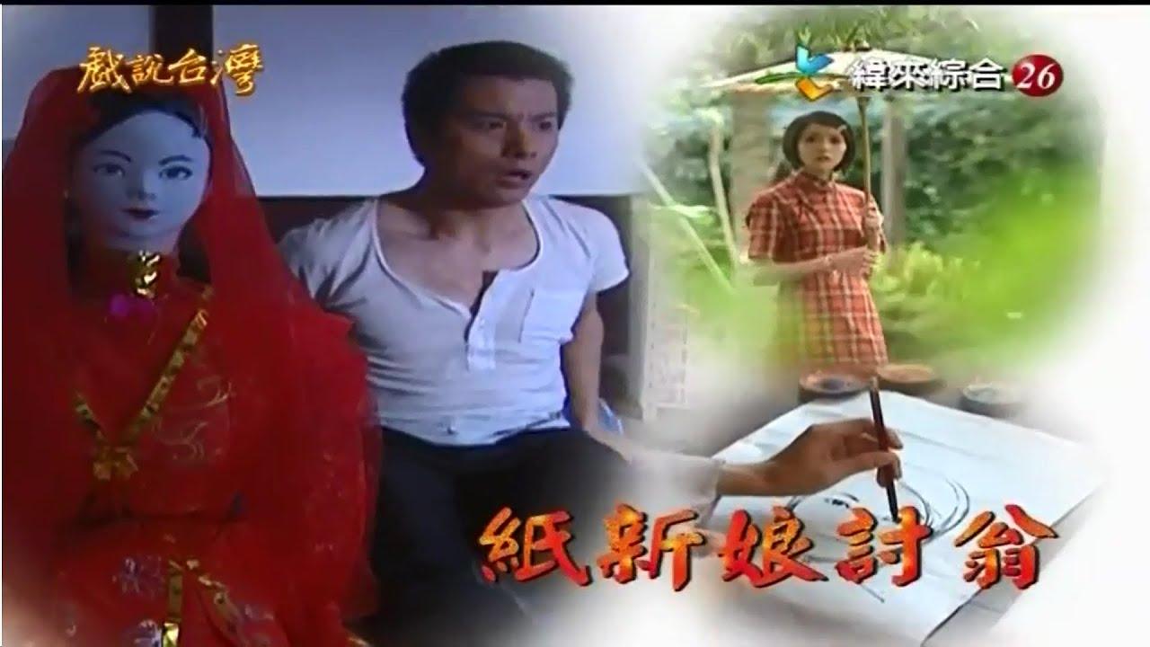 [戲說台灣][緯來][20150223]紙新娘討翁