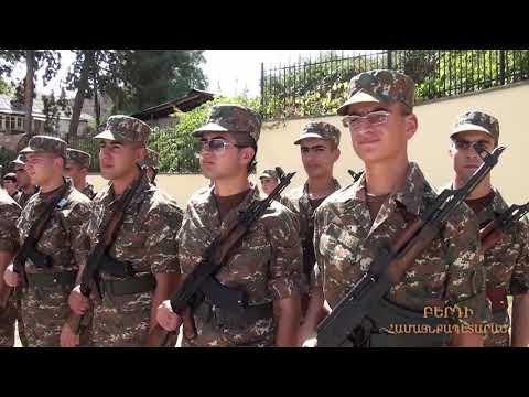 Զինվորական երդման արարողություն՝ Բերդում