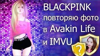 BLACKPINK в Авакин Лайф и Imvu ПОВТОРЯЮ ФОТО к поп звёзд