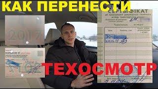 Перенос техосмотра в Беларуси
