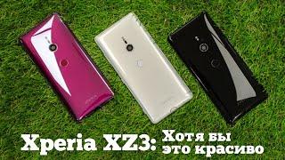 Взгляд на Xperia XZ3: Секси OLED, СЕНСОРНОЕ управление и секретная чёлка