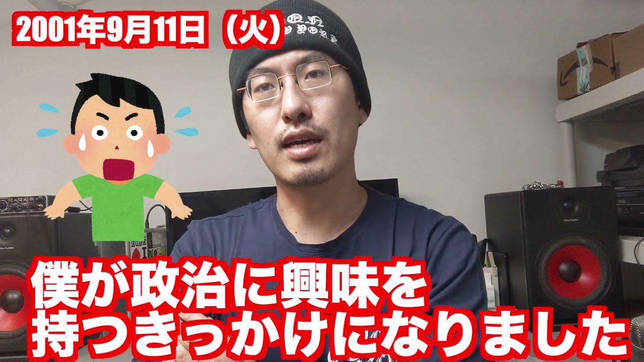 【激怒】911からちょうど20年 & Creepy Nutsが日本のヒップホップをダメにしてる件