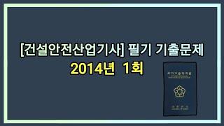 [건설안전산업기사] 필기 기출문제 2014년 1회