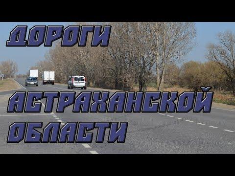 Из п. Володарский в Астрахань. Астраханская область