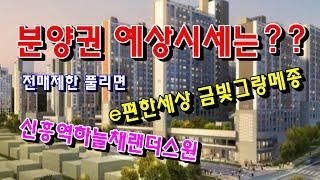 신흥역하늘채랜더스원과 e편한세상 금빛그랑메종 전매제한 …