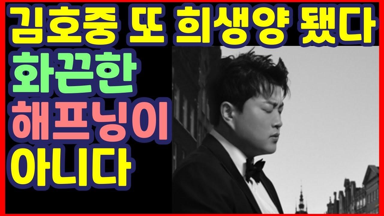 김호중 또 희생양 됐다, 화끈한 해프닝이 아니다-하재근TV|트로트닷컴