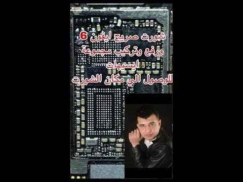 تحديد شورت  ايفون 6 IC NFC