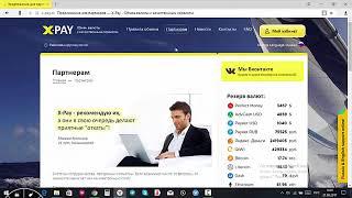 Обмен электронных валют онлайн.(, 2017-08-21T11:17:00.000Z)