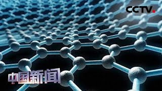[中国新闻] 科学家实现原子级石墨烯可控折叠 | CCTV中文国际