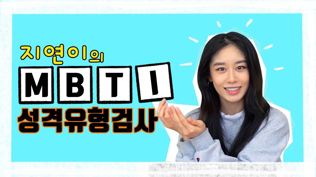 지연이의 성격이 궁금해?(feat.MBTI)