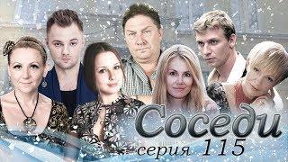 """Сериал """"СОСЕДИ"""" 115 серия (мелодрама)"""