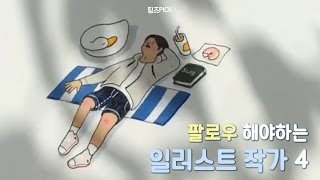 [띵즈PICK] 팔로우 해야하는 일러스트 작가4
