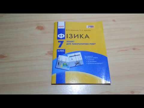 Зошит для лабораторних робіт Фізика 7 клас (Ф. Я. Божинова,О. О.  Кірюхіна)