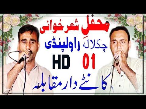 Pothwari Sher 2018 Raja Nadeem Vs Mohsin Mandra URS Darbar Baba Sakhi Shaheed Chaklala Rwp Part 1