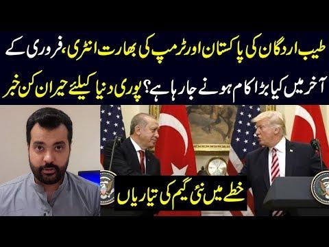 Tayyip Erdogan is Coming to Pakistan