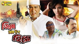 Zero Theke Top Hiro | Full HD Bangla Movie | Sumit, Apurba, Bipasha, Kazi Hayat, Kabila | CD Vision