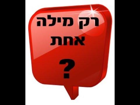 שיחת חיזוק בטלפון (32) (אם אין לך מילה אתה בבעיה גדולה??) הרב ירון ראובן