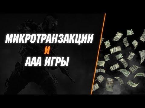 Микротранзакции в AAA