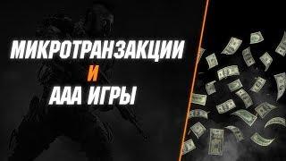 Микротранзакции в AAA играх