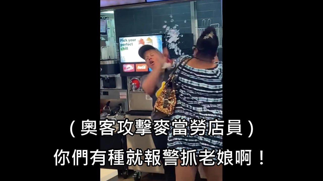 奧客不滿麥當勞拒絕她的無理要求,竟惱羞攻擊店員,最後被警察逮捕 (中文子幕)
