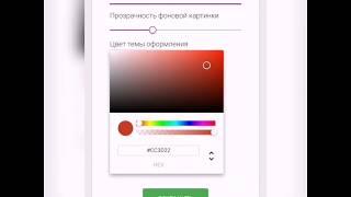 Настройка виджета в платформе Messagebiz