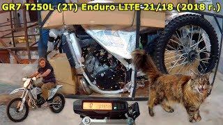GR7 2T T250L Enduro Lite (2018 р.). Розпакування, складання і перший виїзд. Unboxing and Assembly .
