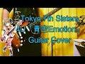 【ナナシス】4U エモコ(CV.吉岡茉祐)「青空Emotion」【ギター弾いてみた 】「Blue Sky Emotion」 Guitar Cover