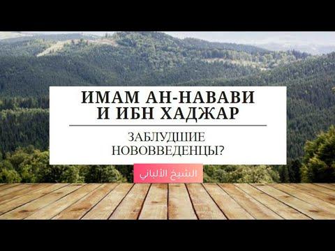Были ли имам Ан-Навави и Ибн Хаджар ашаритами? — Шейх Альбани