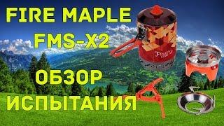 fire Maple FMS-X2 Обзор и испытание #Hiking UA