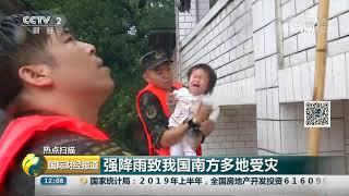 [国际财经报道]热点扫描 强降雨致我国南方多地受灾| CCTV财经