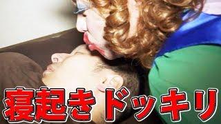 【寝起きドッキリ】MEGWINに1日中雑なドッキリ仕掛けまくった結果w thumbnail