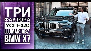 Новый #BMWX7 в антигравийной пленке #Llumar | #детейлинг | #ABZ