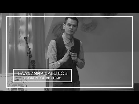 Давыдов Владимир Сокрытое внутри