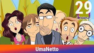 UmaNetto. 29 Серия. Новый имидж. Сериал. Комедия. Амедиа