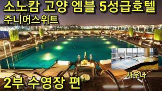 소노캄 고양 2부 5성급 구엠블호텔 수영장 편 호캉스
