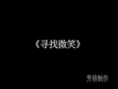 """《寻找微笑 》 """"Looking for smiles"""" - Documentary about the kids of China"""