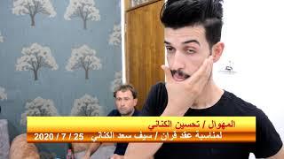 الف مبروك.. عقد قران سيف سعد الكناني ٢٠٢٠ /٢٥/٧