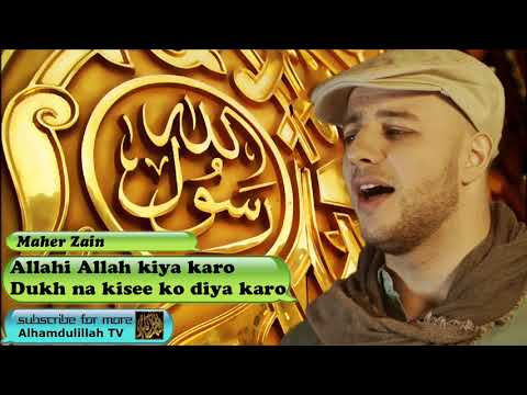 Allahi Allah Kiya Karo - Urdu/English Audio Naat With Lyrics - Maher Zain