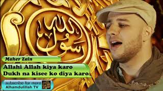 Allahi Allah Kiya Karo - Urdu/English Audio Naat With Lyrics - Maher Zain