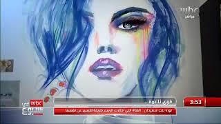 مقابلة الفنانه نوره بن سعيدان في  ام بي سي