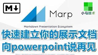 【Markdown】Marp for VS Code - 快速建立你的展示文档, 向powerpoint说再见