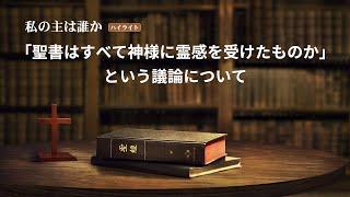 聖書に関する映画「私の主は誰か」抜粋シーン(3)「聖書はすべて神様に霊感を受けたものか」という議論について|日本語